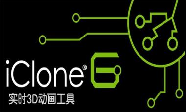 iClone 实时3D动画工具