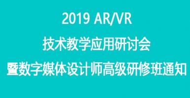 2019 AR/VR技术教育研讨会暨数字媒体设计师高级研修班通知